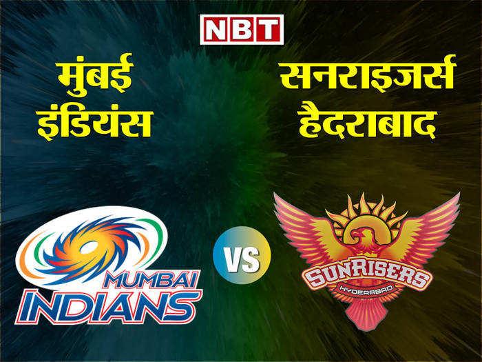 SRH vs MI Preview: मुंबई से भिड़ंत, क्या कायरन पोलार्ड और मुंबई को रोक पाएंगे सनराइजर्स
