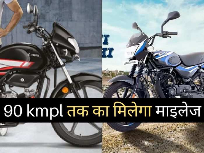 bajaj ct100 to hero hf 100 here are two cheapest and best mileage motorcycles that comes under 50000 rupees