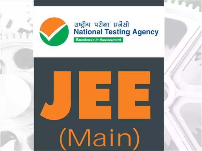 JEE Main: जेईई मेन २०२१ मे सत्राची परीक्षाही लांबणीवर