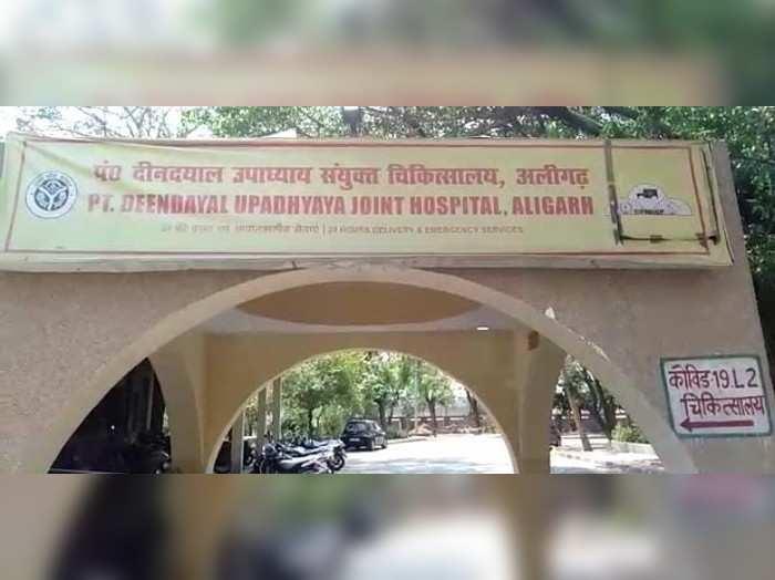 अलीगढ़ दीनदयाल अस्पताल की स्टाफ नर्स और वार्ड ब्वॉय गोपनीय जांच में पाए गए दोषी, भेजे गए जेल