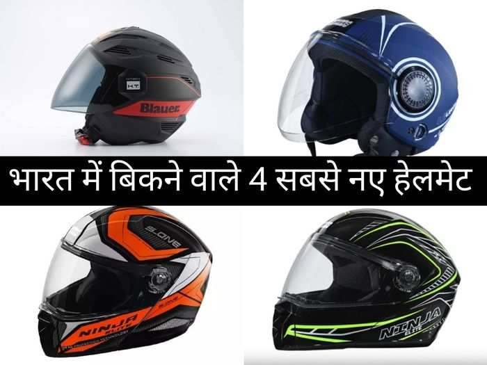 latest sports and cheapest helmets in india in 2021