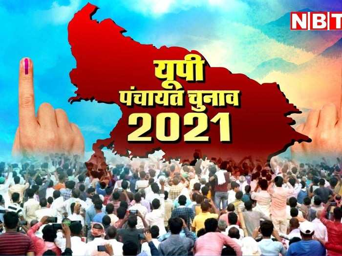 UP Panchayat Chunav 2021