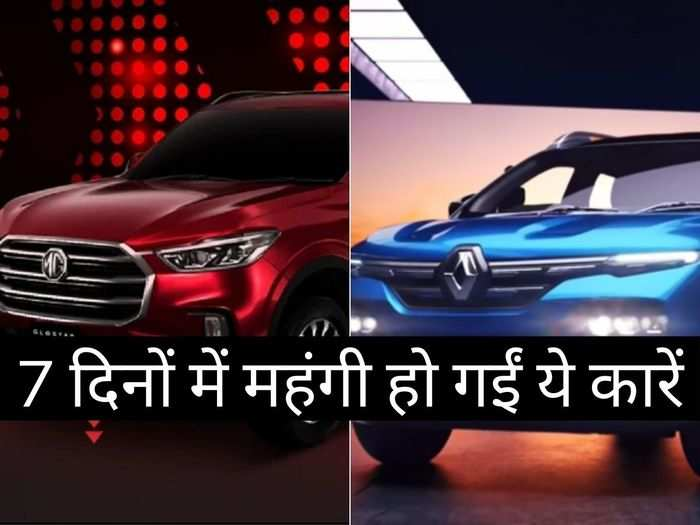 renault kiger and mg gloster here are new price list of all variants