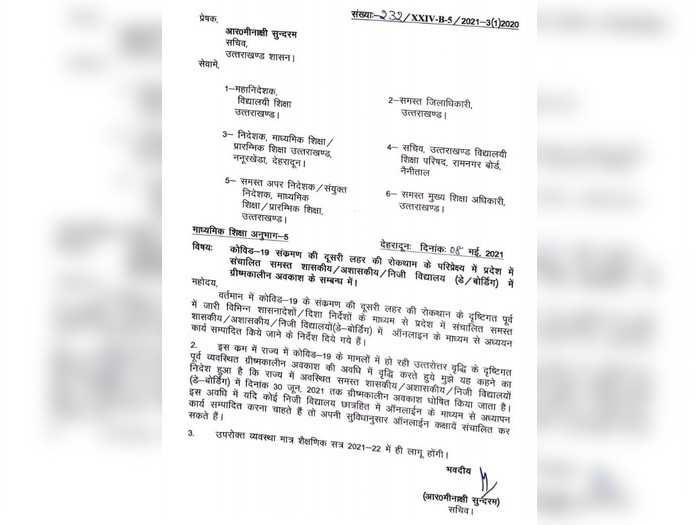 Uttarakhand news: कोरोना के चलते उत्तराखंड सरकार ने 30 जून तक स्कूल किए बंद, ऑनलाइन क्लास का फैसला स्कूलों पर