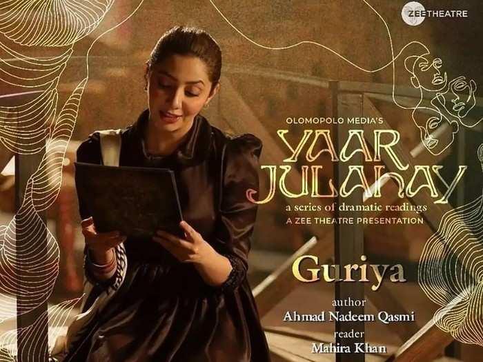 पाकिस्तानी कलाकारांवरील निर्बंध हटवले? झी थिएटरच्या नवीन मालिकेत माहिरा खान