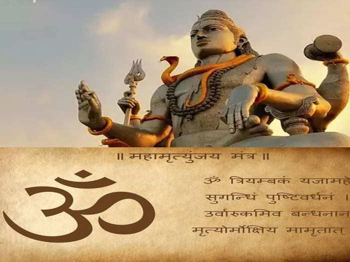 benefits of mahamrityunjay mantra in marathi