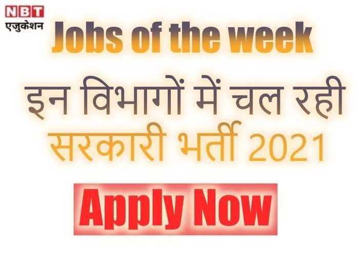 sarkari naukri jobs 2021