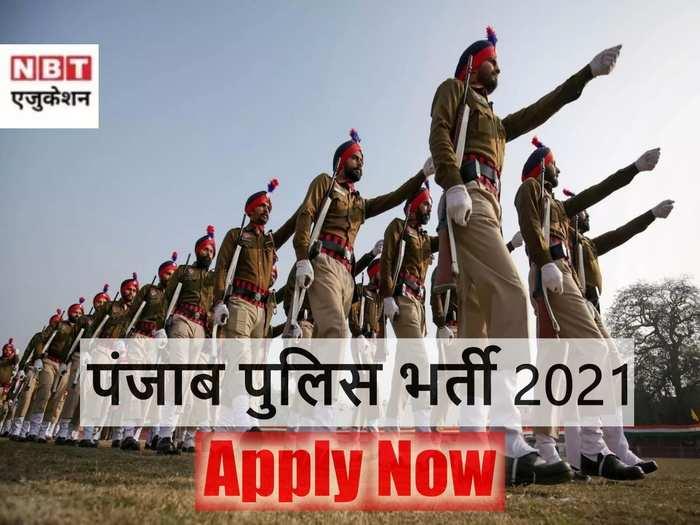 Punjab Police PSSSB Recruitment 2021