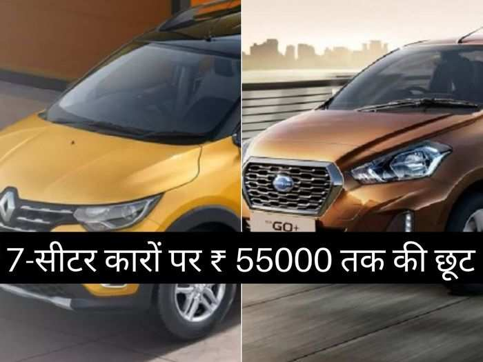 renault triber to datsun go plus here are two cheapest and best mileage seven seater cars that getting bumper discount up to rs 55000 in this may 2021