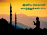 eid al fitr 2021 images quotes greetings facebook whatsapp status messages in tamil