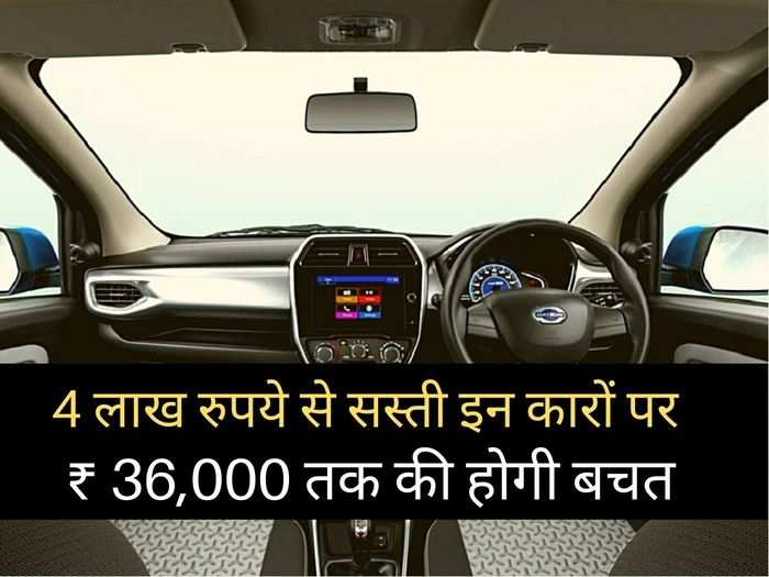 maruti suzuki alto to datsun redi-go here are two cheapest and best mileage cars that comes under 4 lakh rupees are getting bumper discount up to rs 36000