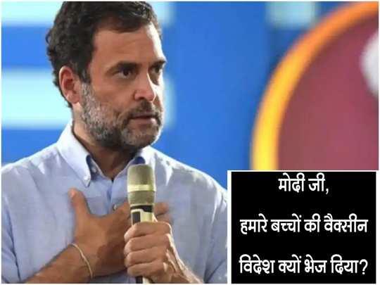 pm modi rahul poster
