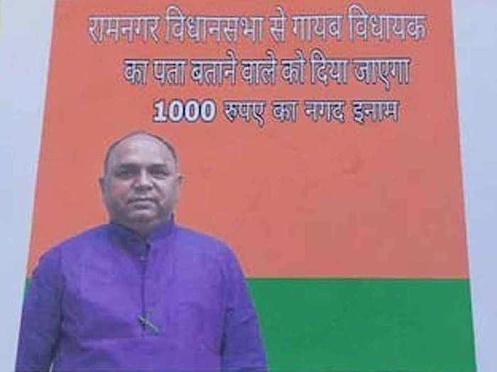ग्रामीणों ने लगाया पोस्टर