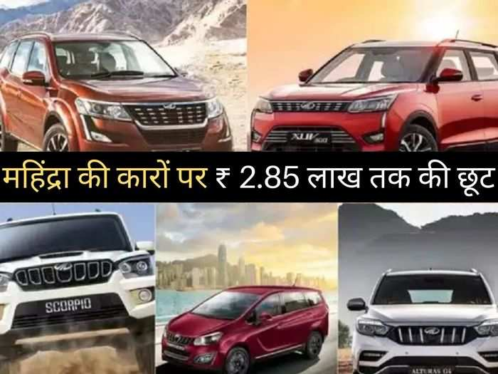 mahindra offering bumper discount offer up to rs 2.85 lakh on its xuv500 to marazzo to bolero to kuv100 nxt to scorpio to alturas g4