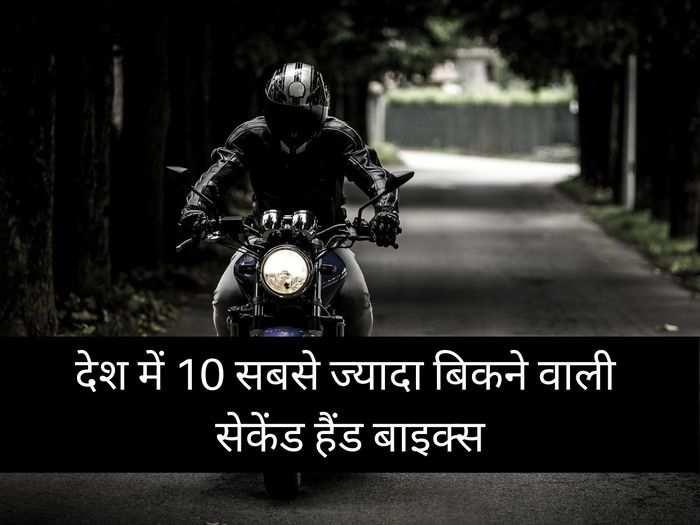 देश में खूब पसंद की जा रही हैं ये 10 सेकेंड हैंड मोटरसाइकिलें, कोरोना के बावजूद हो रही धुंआधार बिक्री