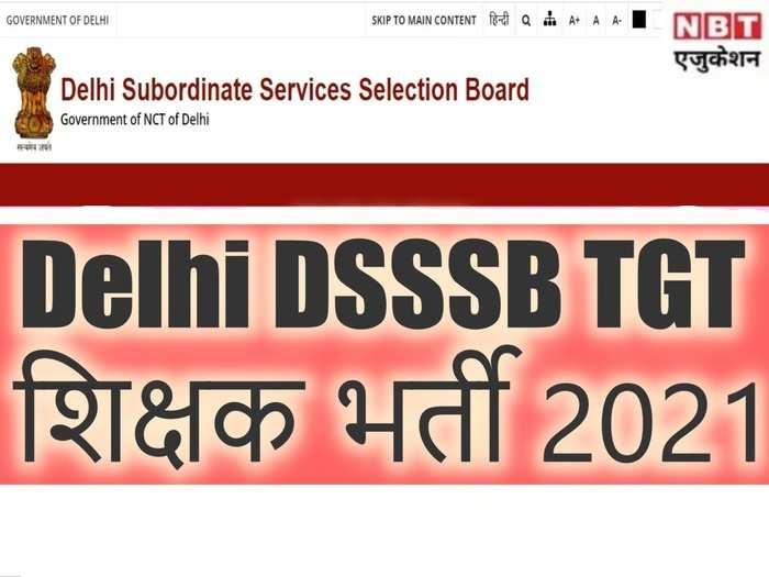 Delhi DSSSB TGT Teacher Recruitment 2021