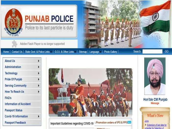 Punjab Police Recruitment 2021