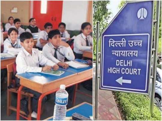 delhi hc school fee