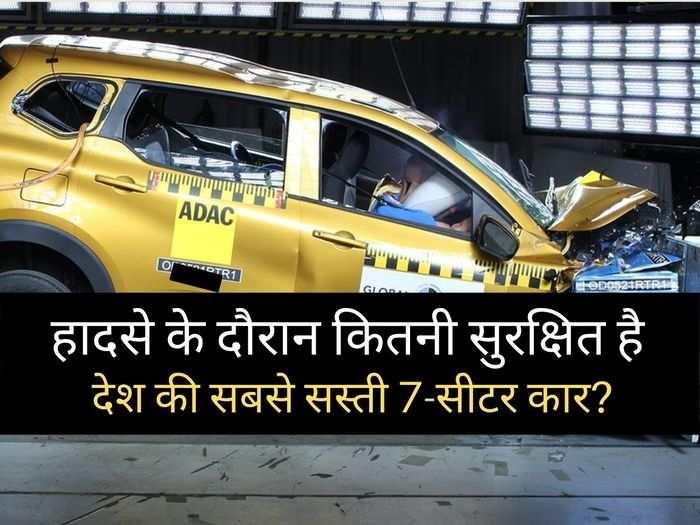 india cheapest seven seater car renault triber received 4 start in global ncap crash test