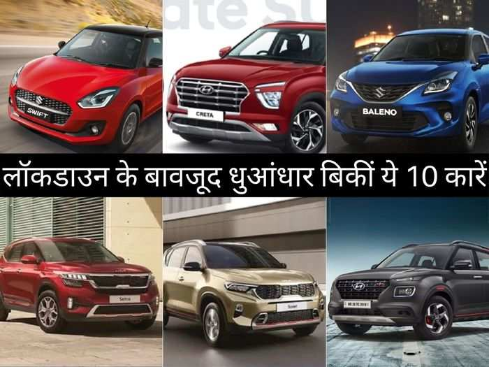 hyundai creta to venue to grand i10 to maruti suzuki swift to dzire to kia sonet to seltos to tata nexon to nexa baleno to mahindra bolero hera are top 10 best selling cars in india in may 2021