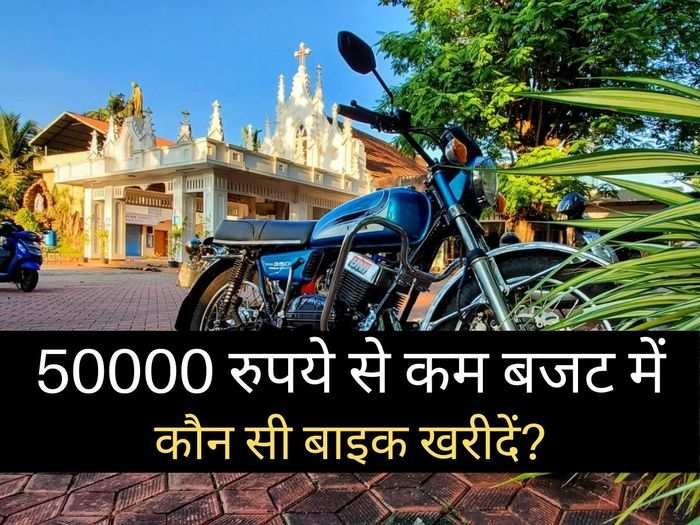 bajaj ct100 to hero hf 100 here are two cheapest and best mileage motorcycles in india that comes under 50000 rupees