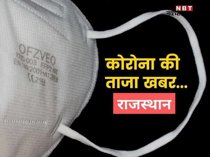 rajasthan news live update - 2021-06-05T200500.915