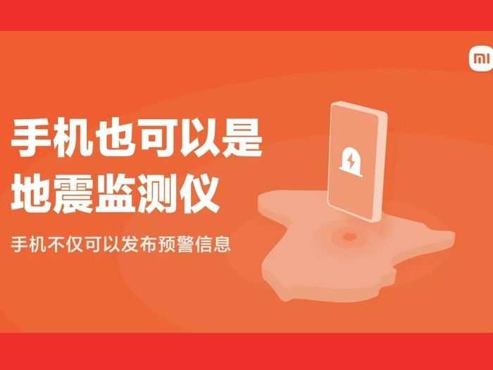 xiaomi earthquake