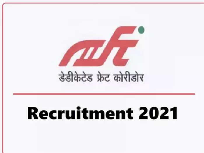 DFCCIL Recruitment 2021: रेल्वेच्या डेडिकेटेड फ्रेट कॉरिडोरमध्ये भरती