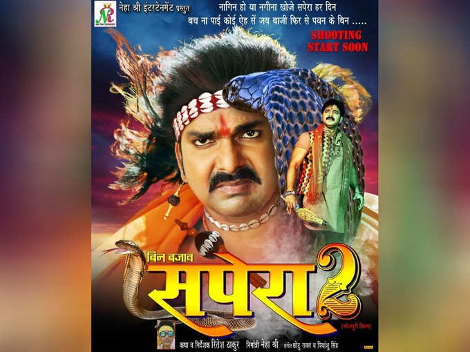 Poster of Pawan Singh's film