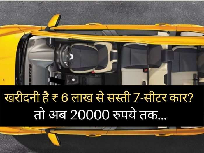 india cheapest 7 seater car renault triber become rs 20000 expensive