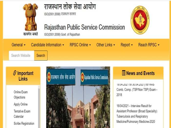 RPSC Recruitment 2021 Notification
