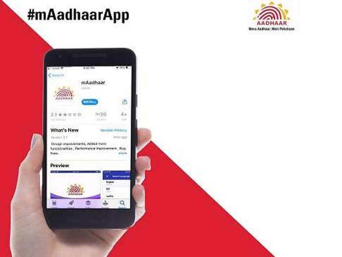 mAadhaar Card App Launch