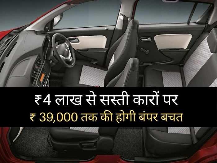 maruti suzuki alto to datsun redi-go here are two cheapest cars that comes under 4 lakh are getting bumper discount
