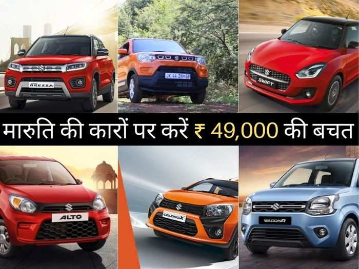 maruti suzuki this june offering bumper discount offers on its alto to s-presso to swift to dzire to celerio to wagonr to brezza up to rs 49000