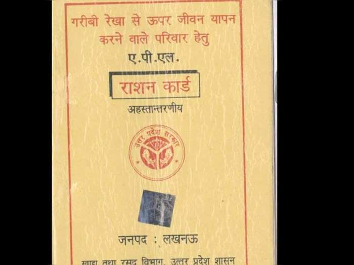 How to Apply for Ration Card And Eligibility Criteria