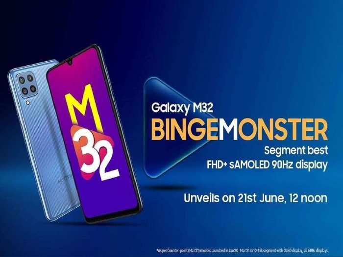 ಬಹುನಿರೀಕ್ಷಿತ Galaxy M32 ಸ್ಮಾರ್ಟ್ ಫೋನ್ ಬಿಡುಗಡೆ ದಿನಾಂಕ ಬಹಿರಂಗ: ಯಾವಾಗ?