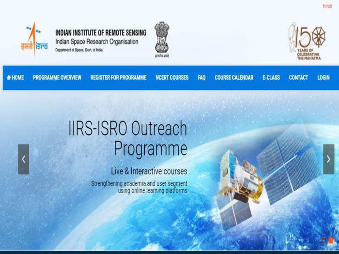 ISRO Free Online Course: घरबसल्या मोफत शिका इस्रो ऑनलाइन कोर्स