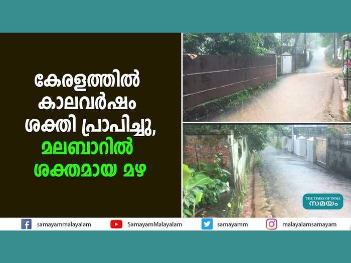 Heavy rain in Kozhikode