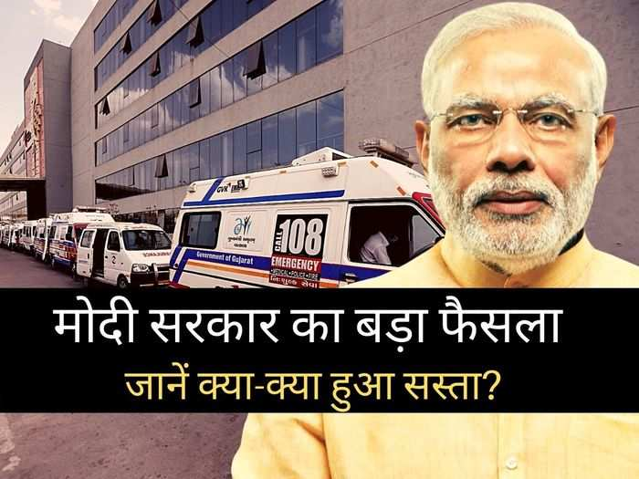 big decision of modi government to reduce gst rates on ambulances from 28 to 12 percent