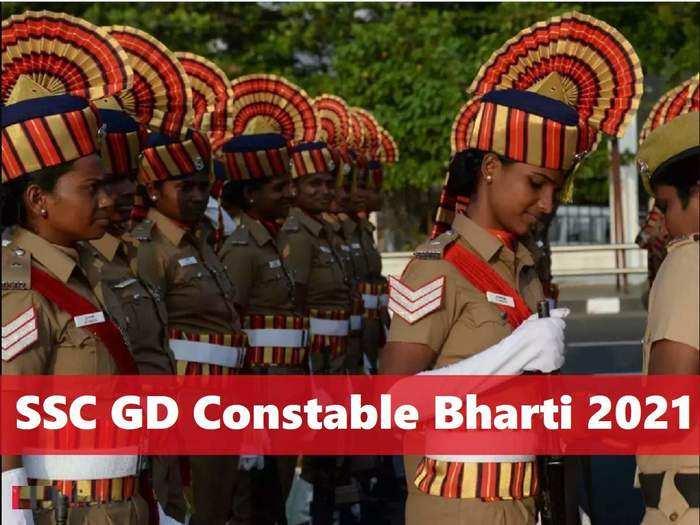SC GD Constable Notification 2021:जीडी कॉन्स्टेबल पदासाठी नोटिफिकेशन, जाणून घ्या