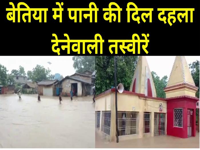 bihar flood news
