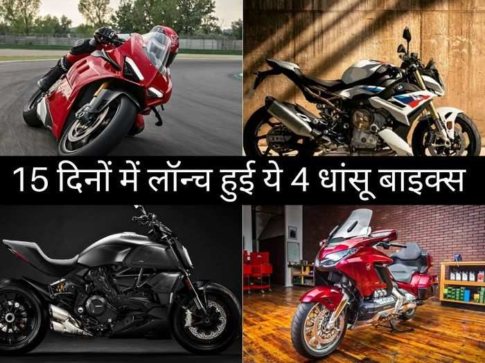 2021 ducati panigale v4 to 2021 bmw s 1000 r to bs6 ducati diavel 1260 to 2021 gold wing tour here are four latest motorcycles that launched in june 2021