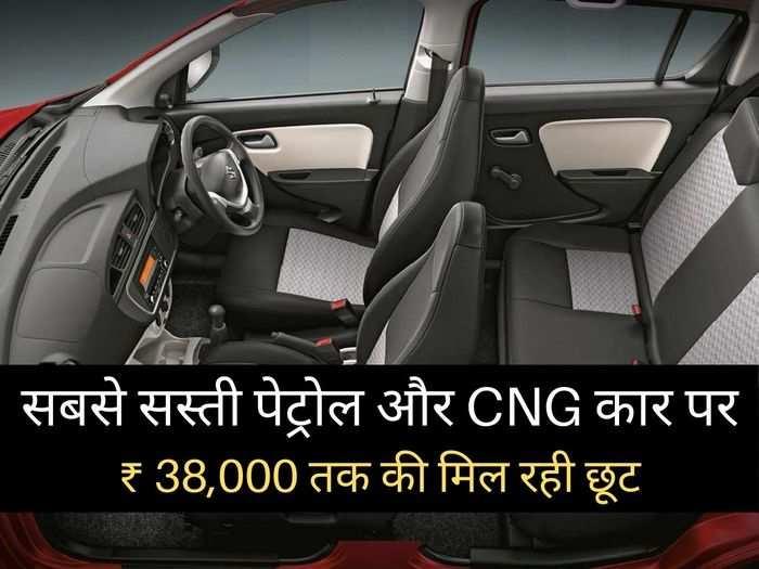 maruti suzuki alto petrol and cng model getting bumper discount upto rs 38000