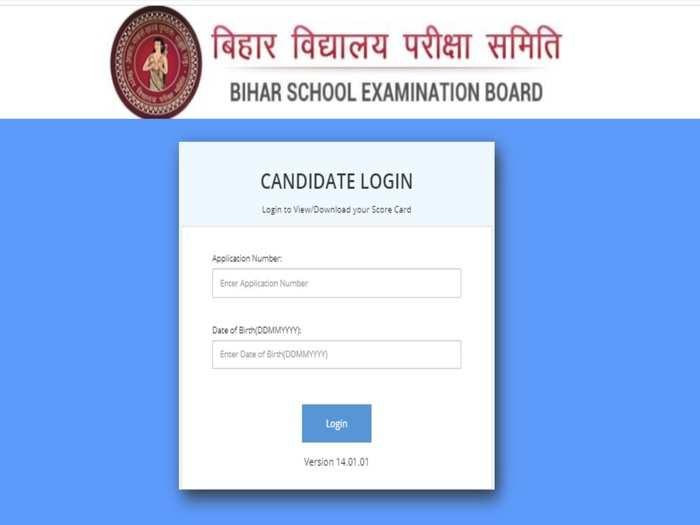 Bihar STET 2019 result