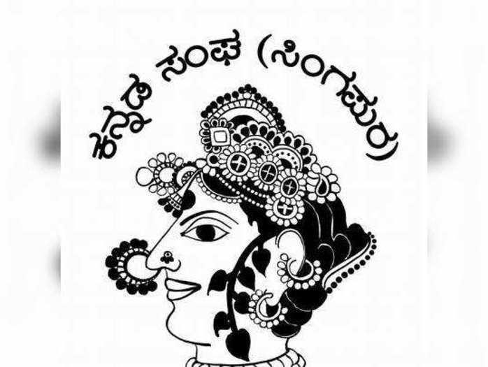 ಕನ್ನಡ ಸಂಘ ಸಿಂಗಪುರ