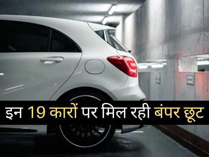 maruti suzuki to mahindra to tata motors here are 19 cars that getting bumper discount up to rs 3.01 lakh