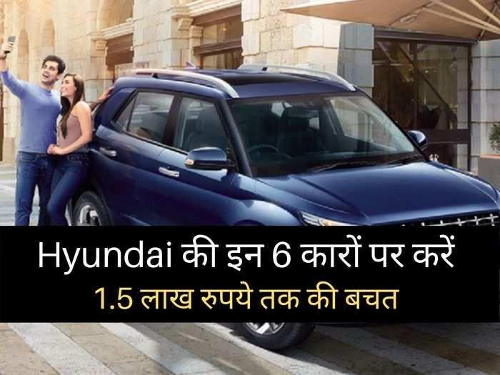 Hyundai की कारों पर मिल रहा डिस्काउंट, 1.5 लाख रुपये तक की होगी भारी बचत