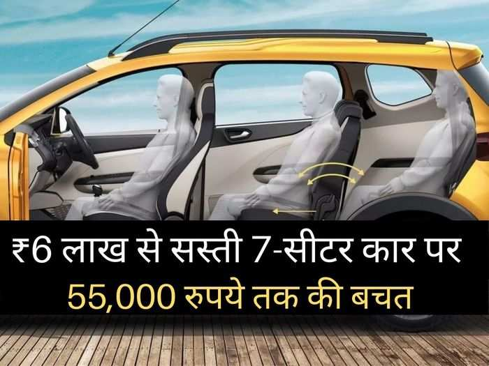 india cheapest 7 seater car renault triber getting discount up to rs 55000