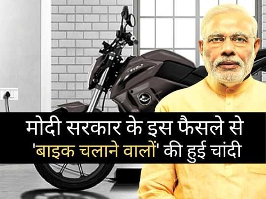 historic fall in the prices of electric two wheeler vehicles after the amendment in the fame ii policy of the modi government