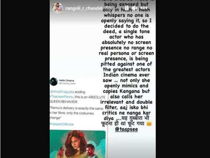 Instagram Story of Rangoli Chandel